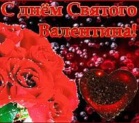 С Днем святого Валентина! График работы