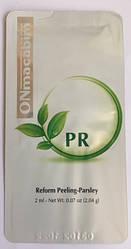 Відновлювальний пілінг з екстрактом петрушки PR PERFORM PEELING PARSLEY Onmacabim 2 мл (пробник)