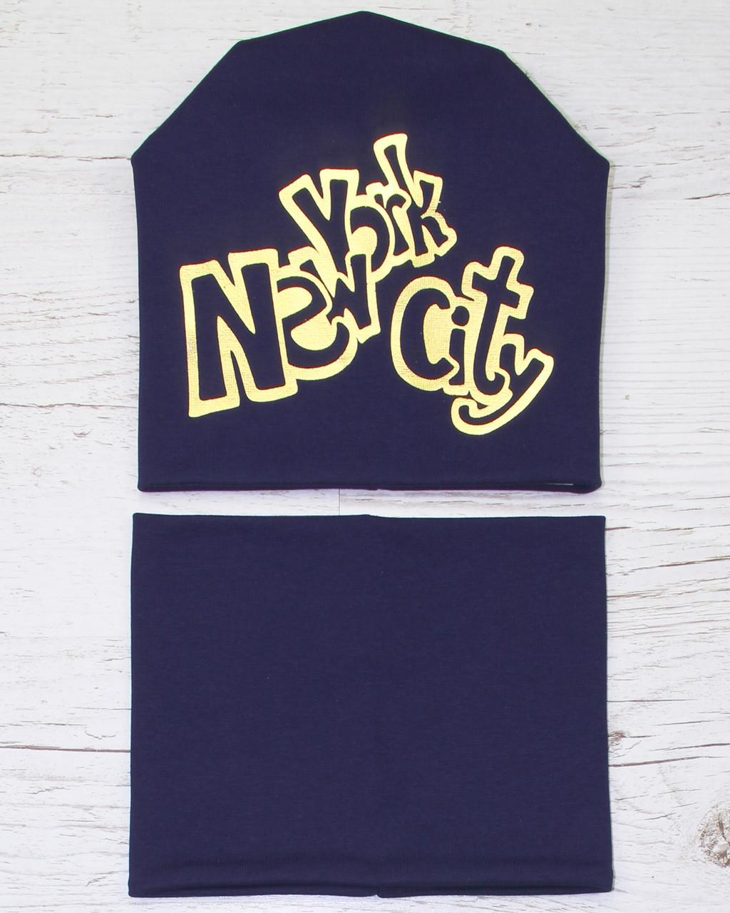 Стильная New York золото Удлиненная с защипом шапка + баф т.синий 52-56р.
