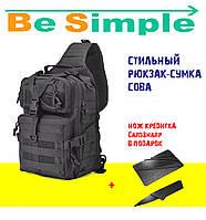 Тактический Штурмовой Военный Рюкзак 20 л + подарок