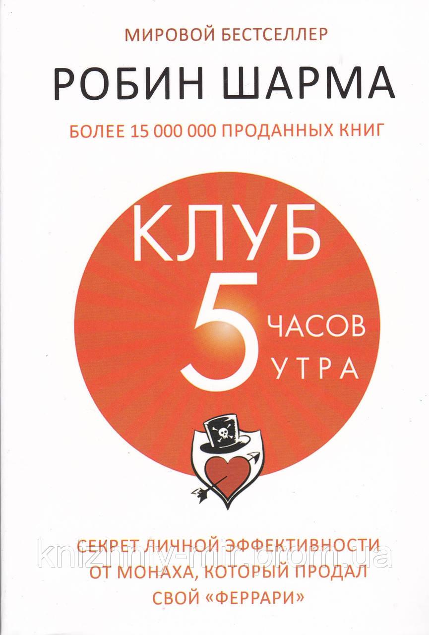 Книга Шарму Клуб «5 годині ранку». Секрет особистої ефективності від ченця, який...