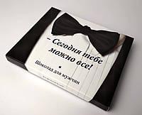 """Шоколадный мужской набор """"Сегодня тебе можно все"""" 60 г - Подарок для настоящего мужчины - Шоколад для мужчин"""