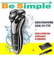 Электробритва Gemei GM-7719 на аккумуляторе + подарок