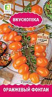 Томат Оранжевый Фонтан , Вкуснотека, семена