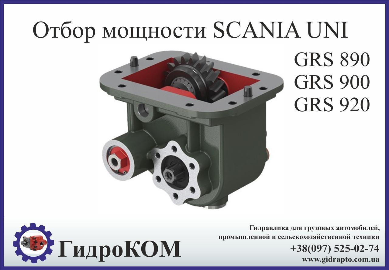 Коробка відбору потужності Scania (Сканія) GRS 890, GRS 900, GRS 920 UNI