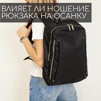 Влияет ли ношение рюкзака на осанку