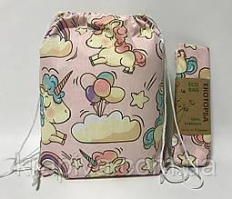 Рюкзак детский хлопок мешок, рюкзак детский садик, рюкзаки для садочку, дитяча торба, єтотобра бавовна