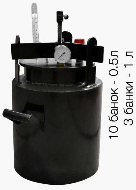 """Автоклав винтовой газовый """"Мини-10"""" на 10 банок из углеродистой стали (побутовий автоклав газовий на 10 банок"""