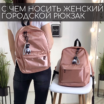 С чем носить женский городской рюкзак