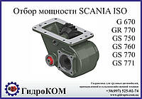 Коробка отбора мощности  Scania (Скания) G, GR, GS ISO