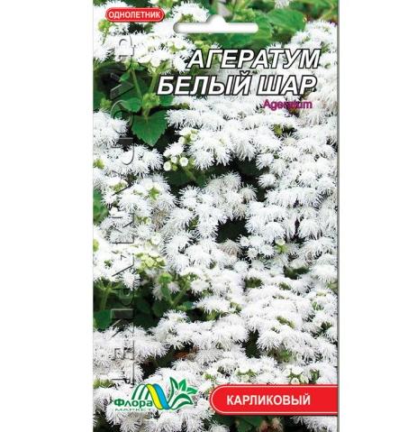 Агератум Белый шар, цветы однолетние семена 0.1 г