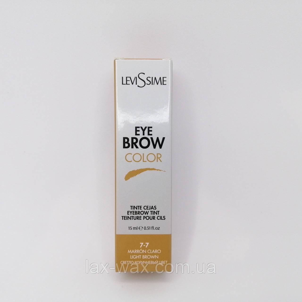 """Фарба для брів LEVISSIME EYE Brow Color """"7-7"""" Світло-коричневий"""