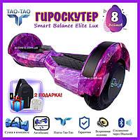 ГИРОСКУТЕР Smart Balance Elite Lux 8 дюймов Фиолетовая галактика Гироскутеры, Гироборд