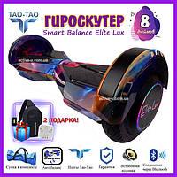 ГИРОСКУТЕР Smart Balance Elite Lux 8 дюймов Цветной Космос Гироскутеры, Гироборд