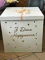 Коробка сюрприз с индивидуальной надписью