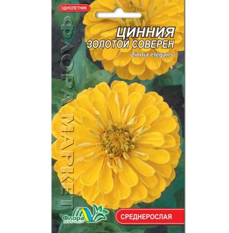 Цинния карликовая желтая цветы однолетние, семена 0.2 г
