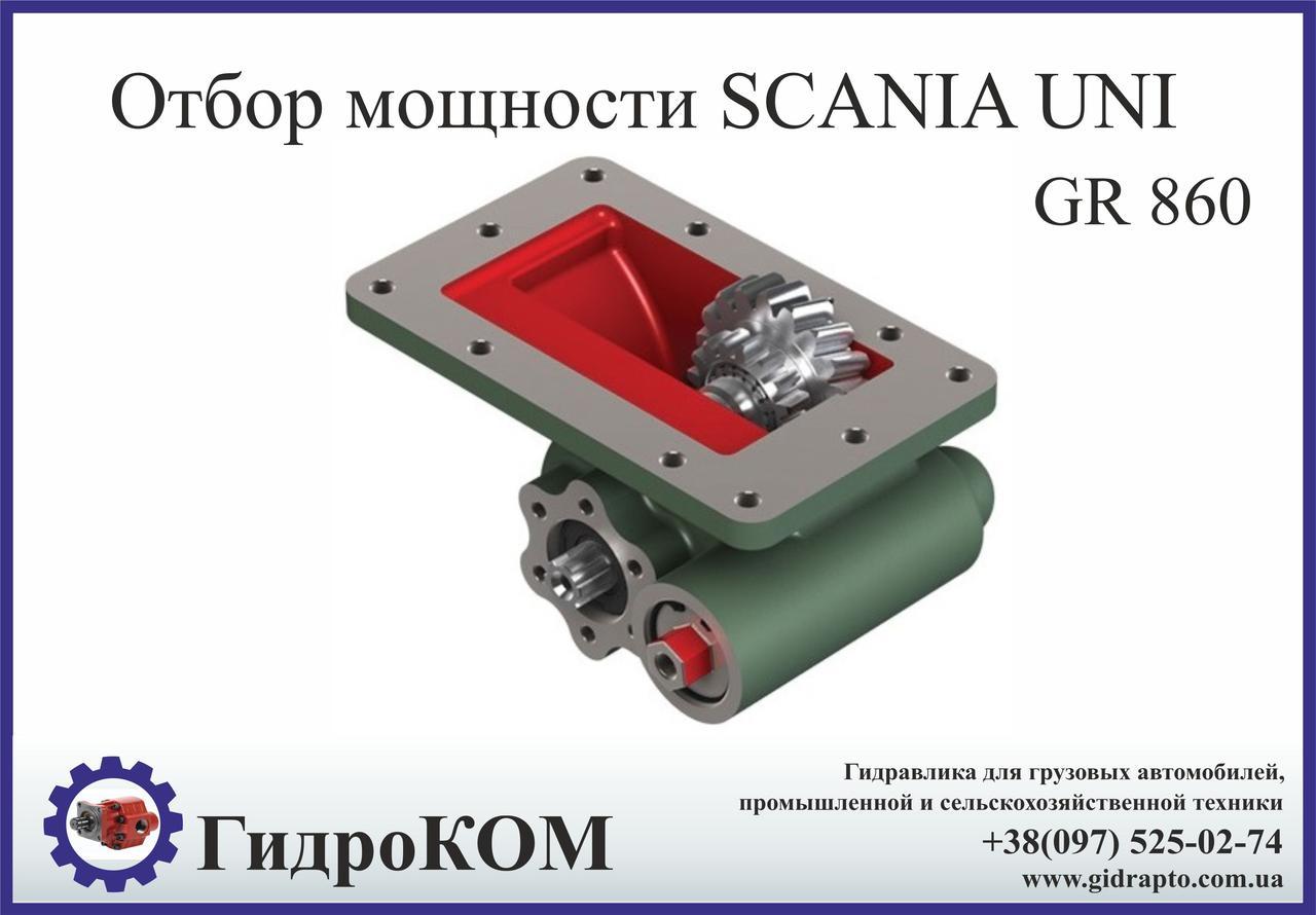 Коробка отбора мощности  Scania (Скания) GR 860 UNI
