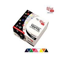 Набір акрилових фарб для розпису тканин, 9 кол., 20мл, ROSA TALENT 134920