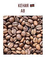 КЕНИЯ АВ - KENYA AB свежеобжаренный кофе в зёрнах