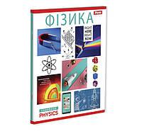 Зошит для записів А5/48 кл. 1В ФІЗИКА (PATTERN)