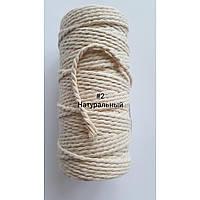 Эко шнур хлопковый крученный 4мм №2 Натуральный