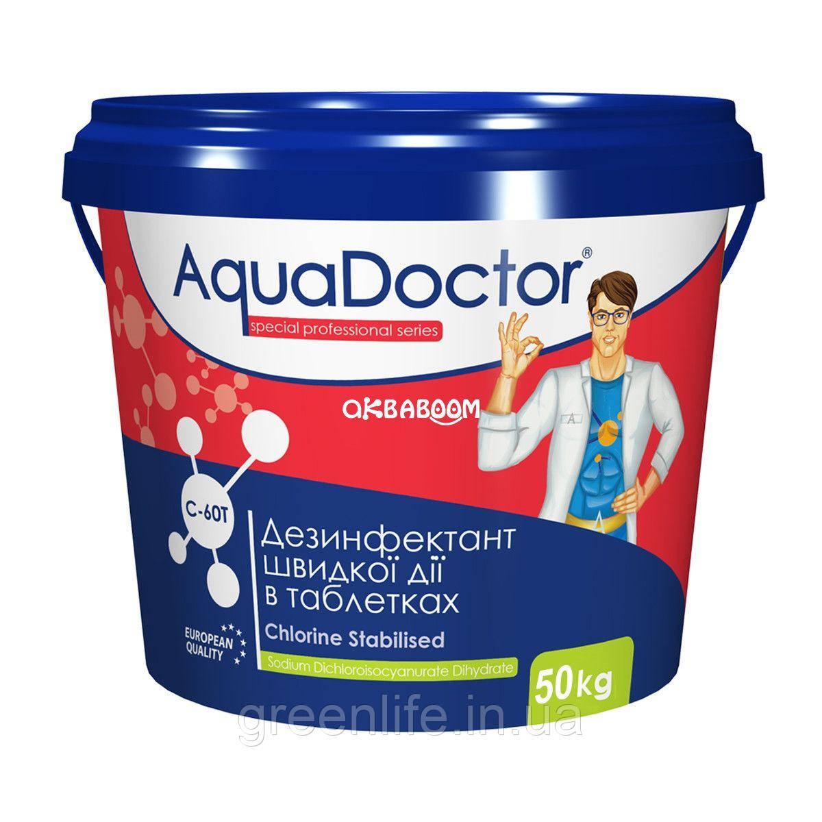 Шоковий хлор в таблетках Aquadoctor С60Т (50 кг) Аквадоктор, в таблетках, 50 кг