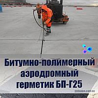 Твердый герметик БП-Г25 для дорожных работ аэродрома.