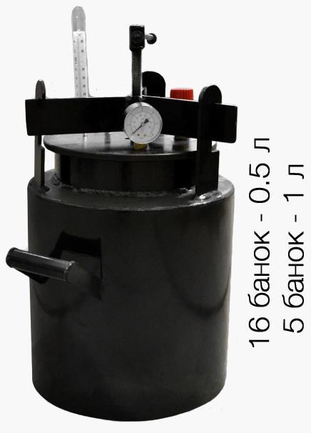"""Автоклав винтовой газовый """"Средний-16"""" на 16 банок из углеродистой стали (побутовий автоклав газовий)"""