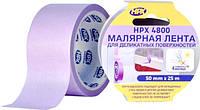 Малярная лента HPX 4800 60С 50 мм х 25 м фиолетовая SR5025