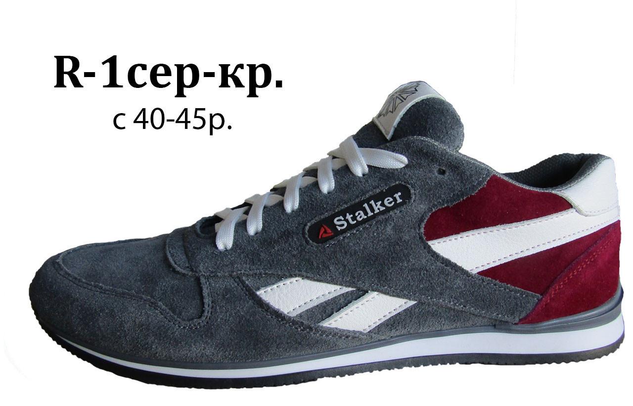 Мужские кроссовки Stalker Model -R1, натуральная замша, размеры 40 41 42 43 44 45