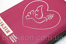 Біблія (рожева, голуб у серці, шкірзам, золото, індекси, блискавка, 13х18), фото 2