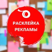 Расклейка рекламы на досках объявлений Днепр