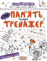 Пам'ять та увага. Тренажер. Василь Федієнко, Галина Дерипаско