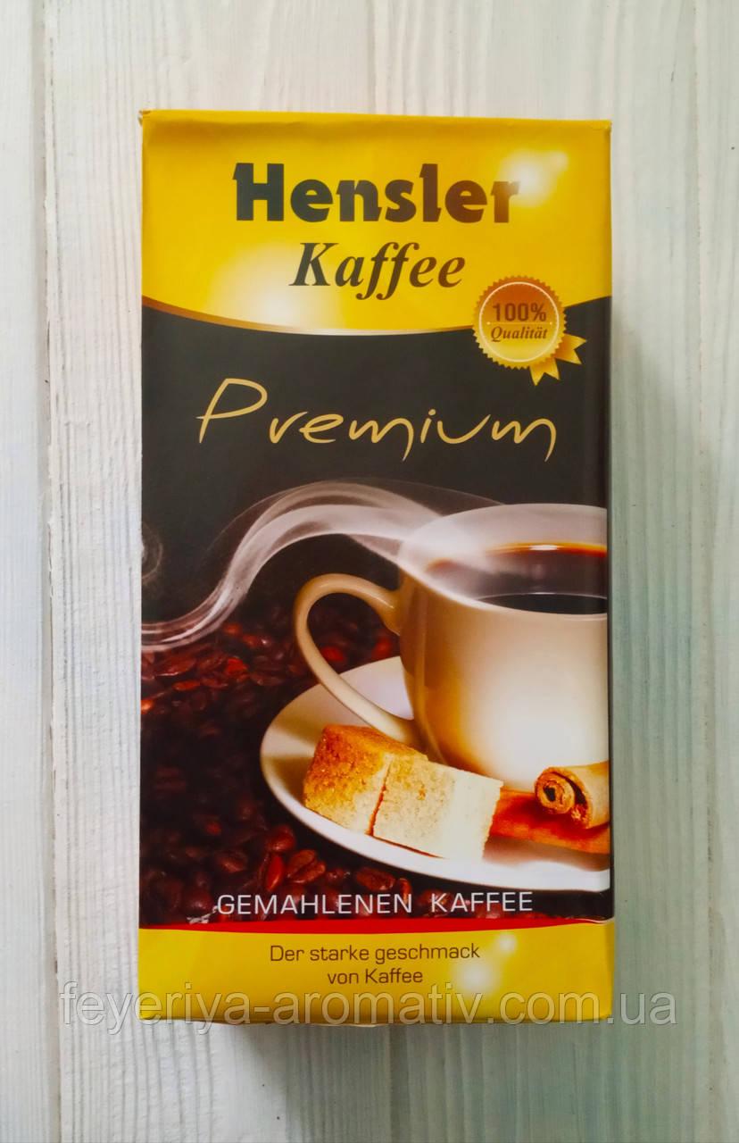 Кофе молотый Hensler Premium 500гр (Германия)