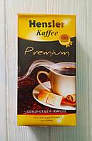 Кофе молотый Hensler Premium 500гр (Германия), фото 1