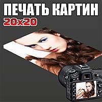 Фотокартина на холсте 20х20 см из Вашего фото
