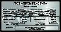 Бирка техническая за час (Харьков)