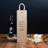 """Коробка для вина на одну бутылку """"Жити. Любити. Вчити"""" в подарок учителю"""