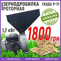 Роторная зенродробилка Газда Р-71 для разных зерновых культур