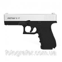 Пистолет стартовый Retay G17 кал. 9 мм. Цвет - chrome. ( На складе )