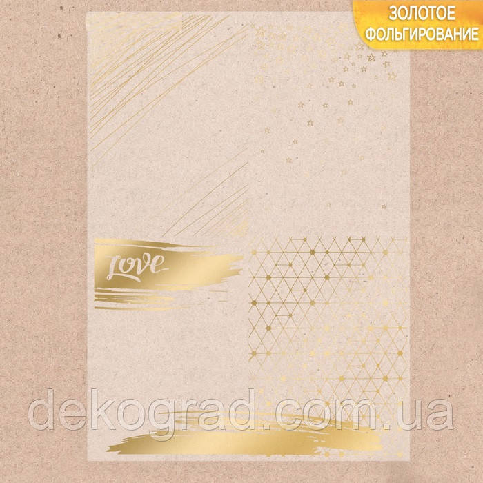 Калька декоративная с фольгированием Love, 29.7 × 21 см