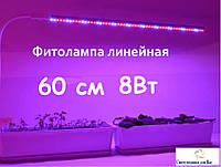Фитолампа светодиодная линейная для растений led 220V 8w 60см