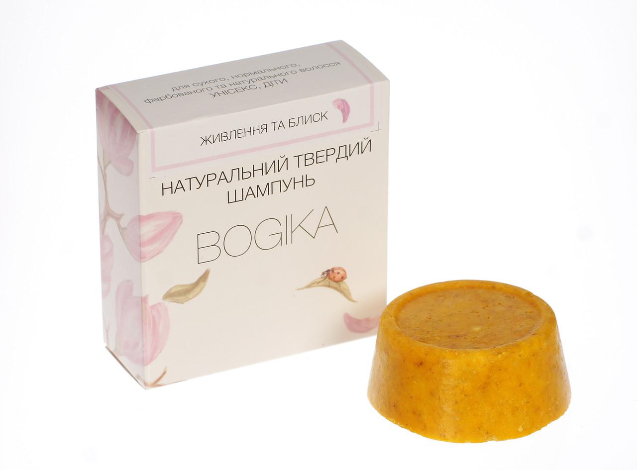 """""""Живлення та блиск"""" з ефірною олією апельсина, твердий шампунь  BOGIKA"""