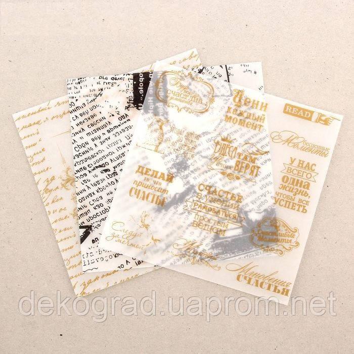 Набор кальки декоративной для скрапбукинга «Цени момент», 3 листа, 14.5 х 14.5 см