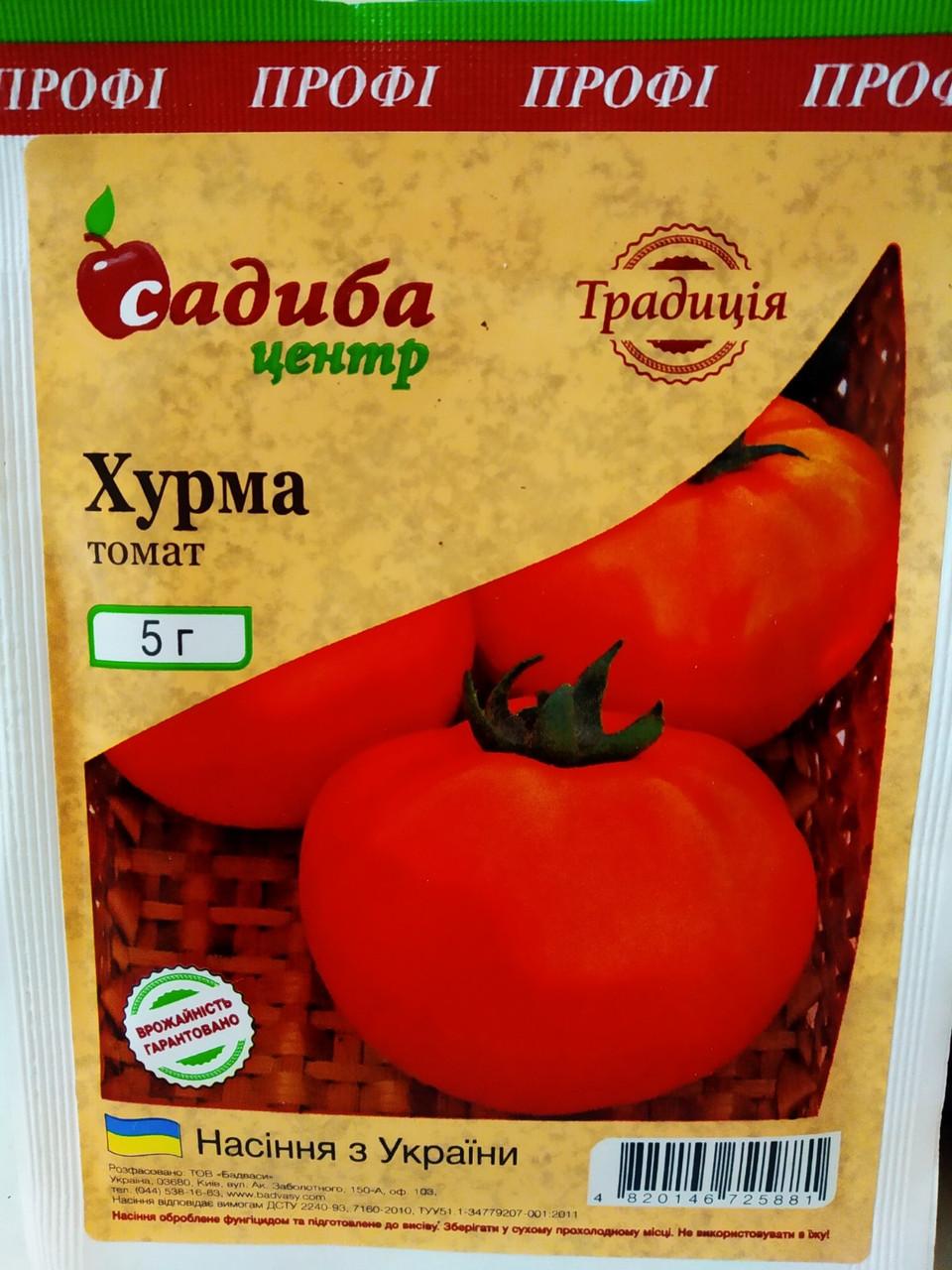 Насіння томату Хурма жовтий середньоранній, 5 грам, Україна