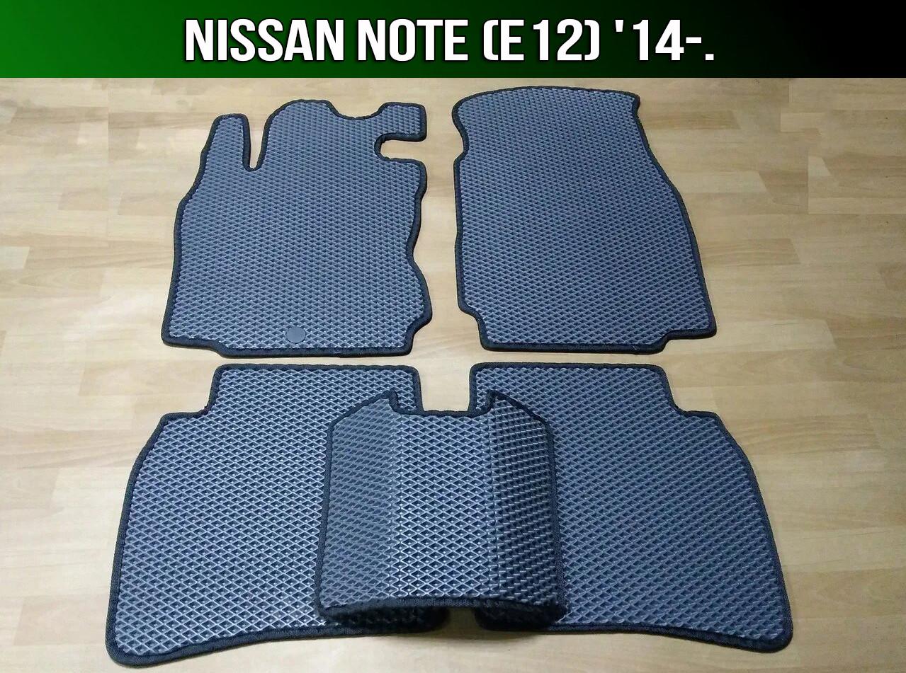 ЕВА коврики на Nissan Note (E12) '14-. Ковры EVA Ниссан Ноте Ноут