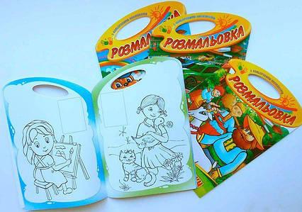 "Раскраска-игрушка с цветными наклейками ""Палітра"" МИКС  РМ-08 В4 (20) с цветными наклейками /ЦЕНА ЗА 1 ШТ/, (Украина)"