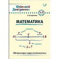 """Книга """"Школьный справочник. Математика"""" 1-4 класс A5 0278"""