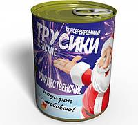 Консервированные Рождественские Трусики - Необычный Подарок - Подарок девушке на Новый Год