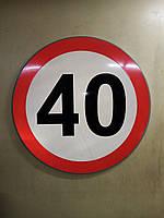 """Дорожный знак """"Ограничение скорости"""""""